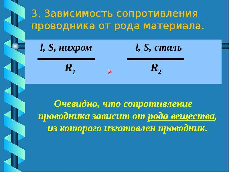 3. Зависимость сопротивления проводника от рода материала. l, S, нихром l, S, сталь R1 ≠ R2 Очевидно