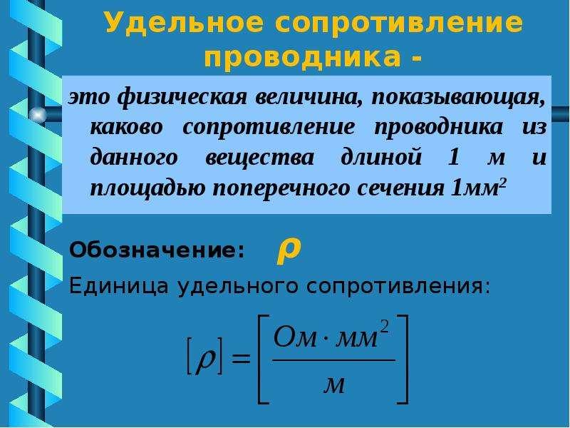 Удельное сопротивление проводника - это физическая величина, показывающая, каково сопротивление пров