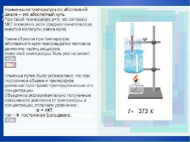 Абсолютная температура Абсолютная температура как мера средней кинетической энергии его частиц Тепло