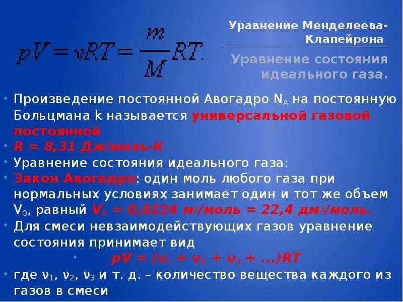 Уравнение Менделеева-Клапейрона Уравнение состояния идеального газа.