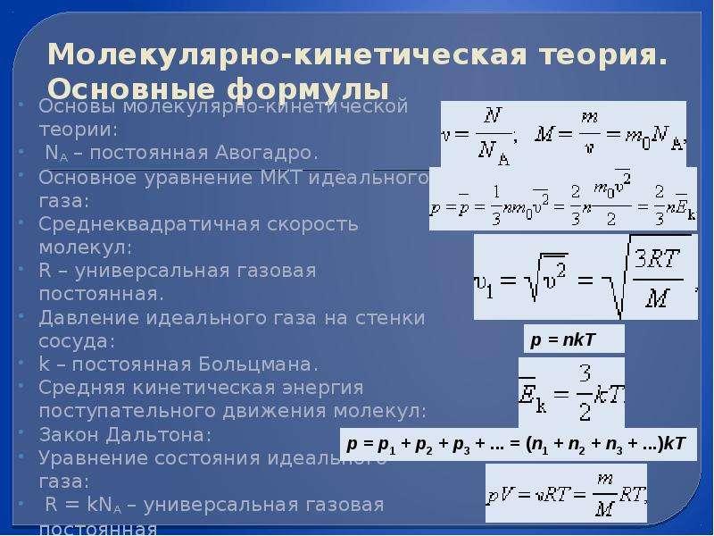 Молекулярно-кинетическая теория. Основные формулы Основы молекулярно-кинетической теории: NA – посто