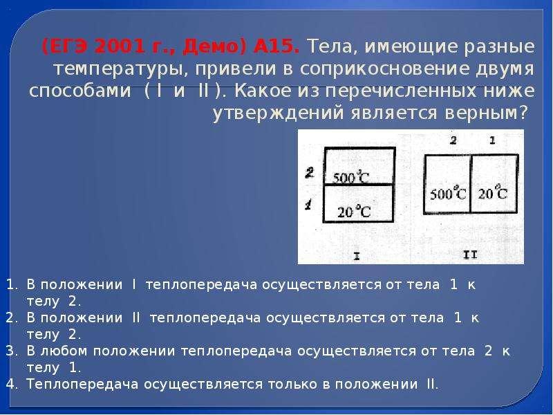 (ЕГЭ 2001 г. , Демо) А15. Тела, имеющие разные температуры, привели в соприкосновение двумя способам