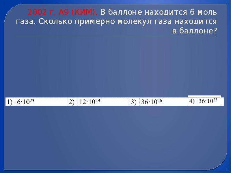 2002 г. А9 (КИМ). В баллоне находится 6 моль газа. Сколько примерно молекул газа находится в баллоне