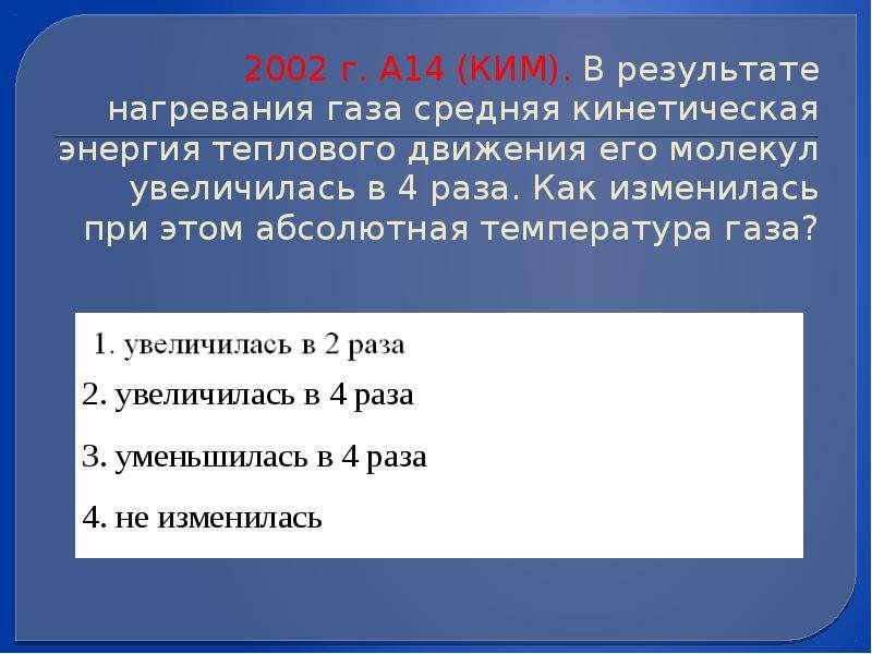 2002 г. А14 (КИМ). В результате нагревания газа средняя кинетическая энергия теплового движения его