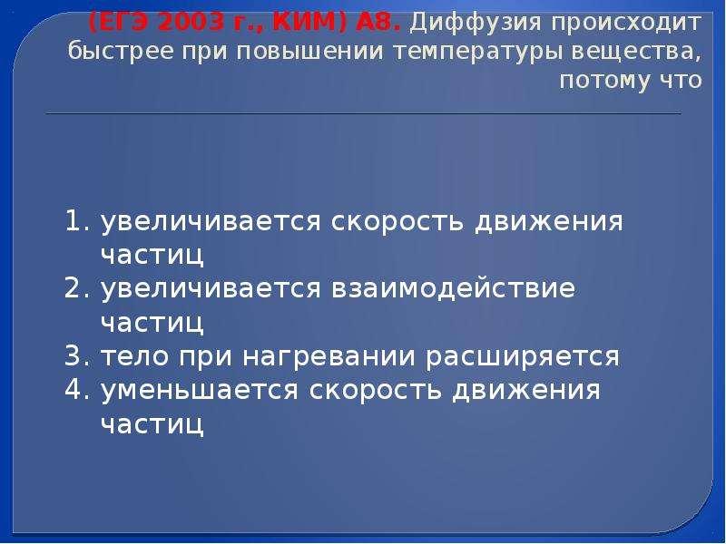 (ЕГЭ 2003 г. , КИМ) А8. Диффузия происходит быстрее при повышении температуры вещества, потому что