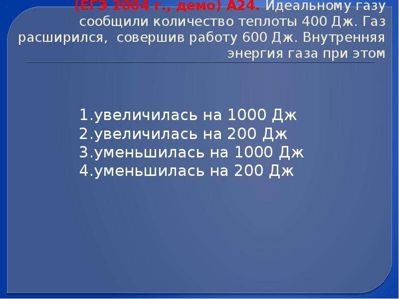 (ЕГЭ 2004 г. , демо) А24. Идеальному газу сообщили количество теплоты 400 Дж. Газ расширился, соверш