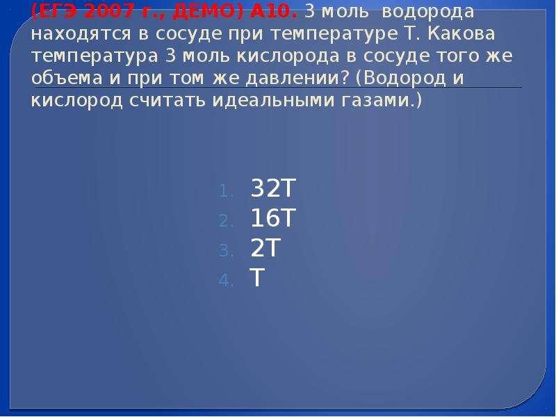 (ЕГЭ 2007 г. , ДЕМО) А10. 3 моль водорода находятся в сосуде при температуре Т. Какова температура 3