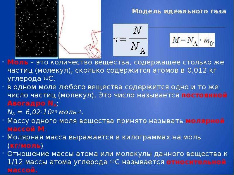 Модель идеального газа Моль – это количество вещества, содержащее столько же частиц (молекул), сколь