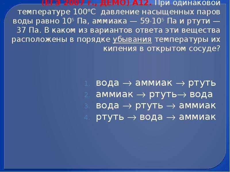 (ЕГЭ 2007 г. , ДЕМО) А12. При одинаковой температуре 100С давление насыщенных паров воды равно 105