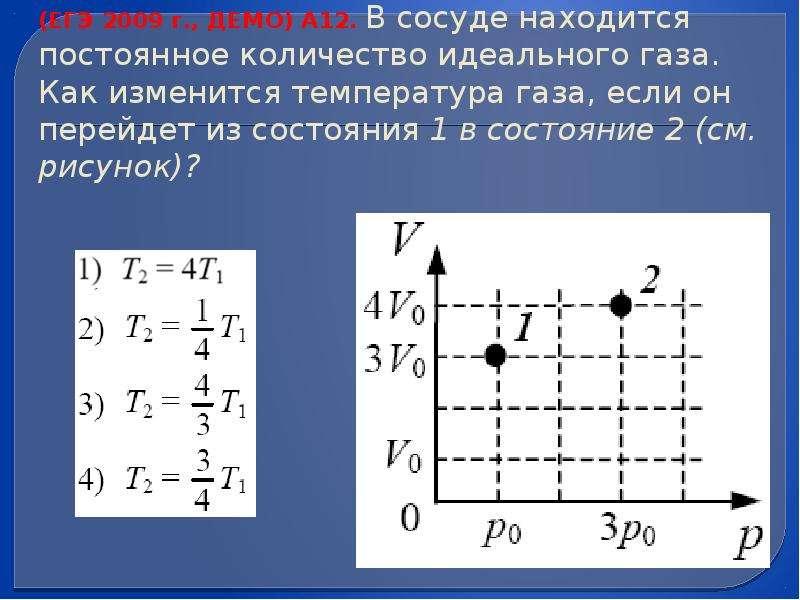 (ЕГЭ 2009 г. , ДЕМО) А12. В сосуде находится постоянное количество идеального газа. Как изменится те
