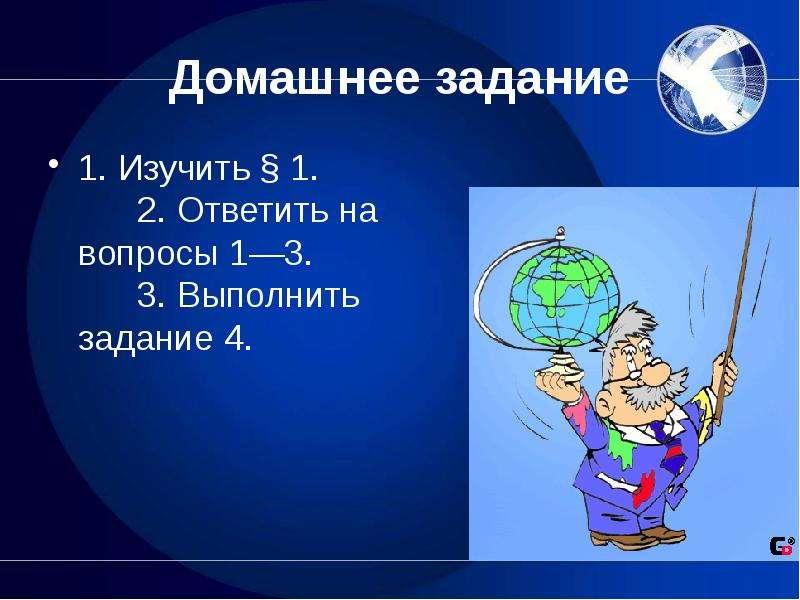 Домашнее задание 1. Изучить § 1. 2. Ответить на вопросы 1—3. 3. Выполнить задание 4.