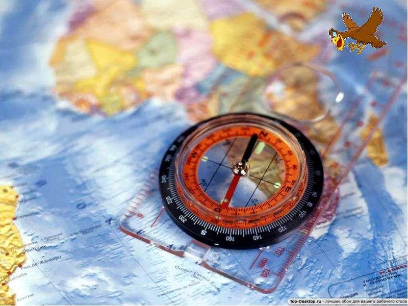 Наш географический опыт что вы знаете о географии; с чем или с кем вы связываете географию; что вы х