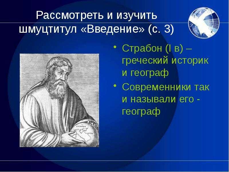 Рассмотреть и изучить шмуцтитул «Введение» (с. 3) Страбон (I в) – греческий историк и географ Соврем