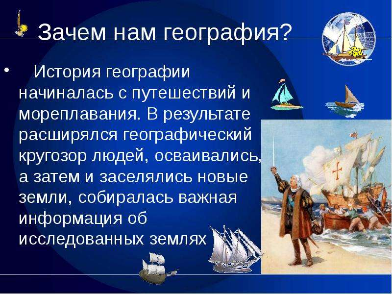 Зачем нам география? История географии начиналась с путешествий и мореплавания. В результате расширя