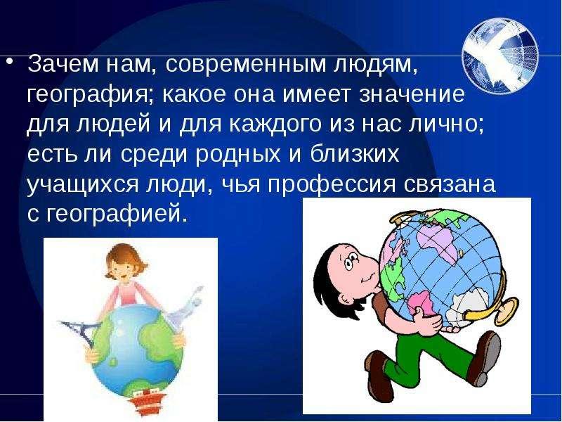 Зачем нам, современным людям, география; какое она имеет значение для людей и для каждого из нас лич