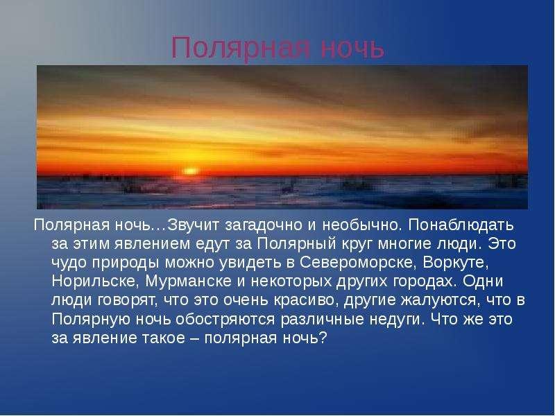 Доклад о полярной ночи 8294