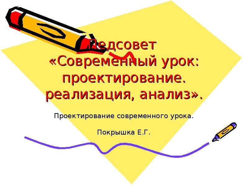 Презентация Современный урок: проектирование. реализация, анализ