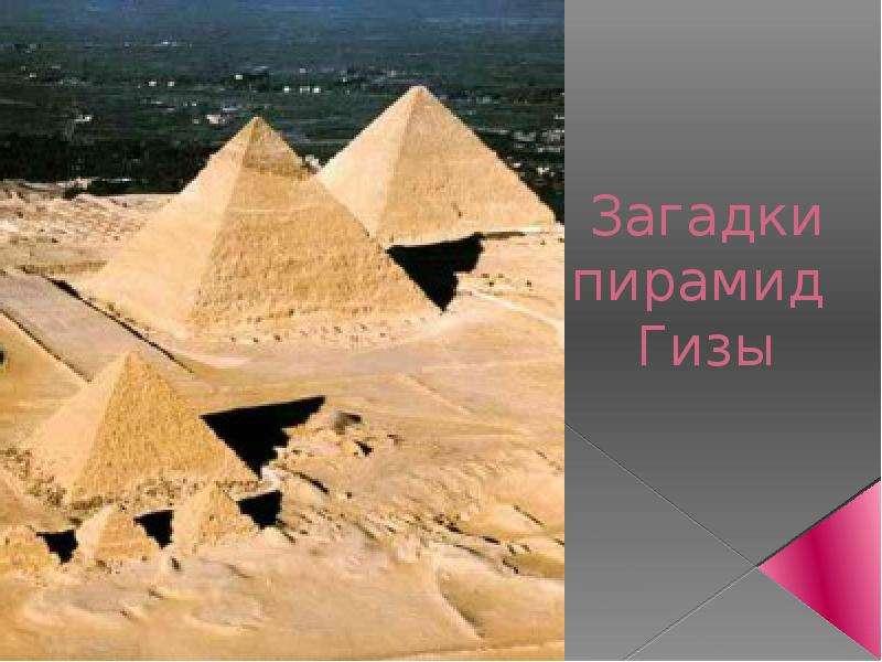 Презентация Загадки пирамид Гизы