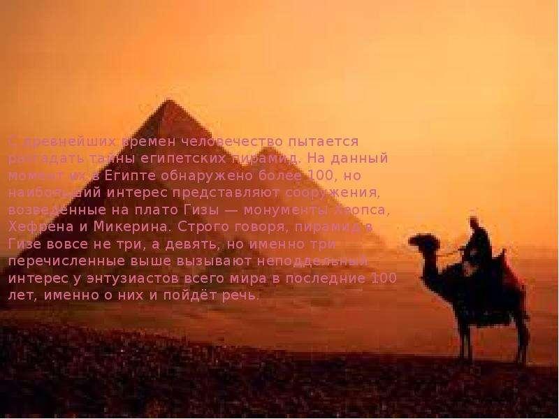 С древнейших времен человечество пытается разгадать тайны египетских пирамид. На данный момент их в