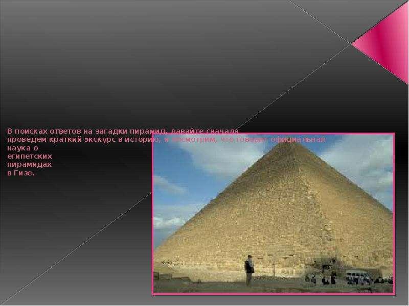 В поисках ответов на загадки пирамид, давайте сначала проведем краткий экскурс в историю, и посмотри