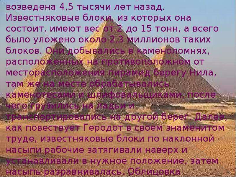 Ортодоксальные археологи утверждают, что самое крупное из сооружений на плато, гробница Хеопса (Хуфу