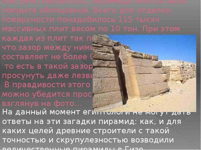 Как уже говорилось, пирамида Хеопса была покрыта облицовкой. Всего для отделки поверхности понадобил