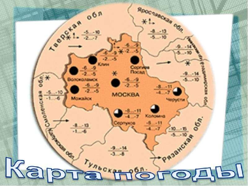 Географическая карта, слайд 17