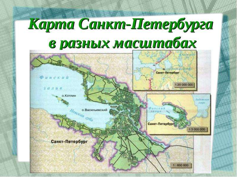 Карта Санкт-Петербурга в разных масштабах