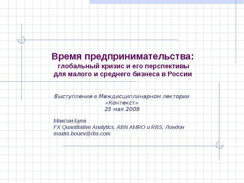 Презентация Время предпринимательства: глобальный кризис и его перспективы для малого и среднего бизнеса в России