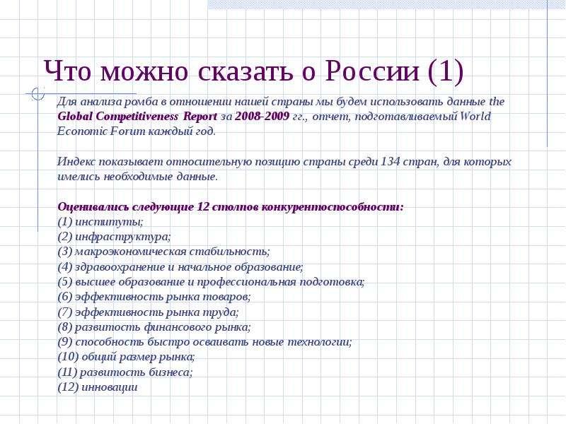 Что можно сказать о России (1)