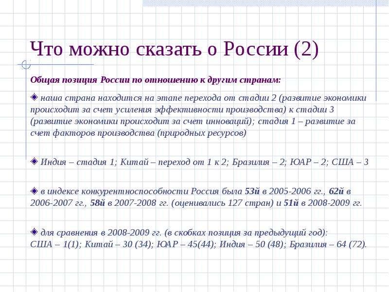Что можно сказать о России (2)