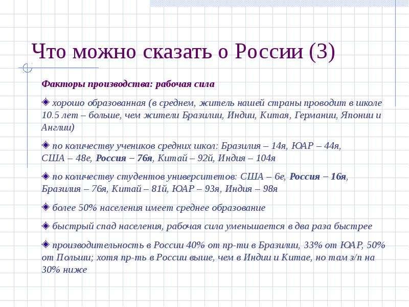 Что можно сказать о России (3)