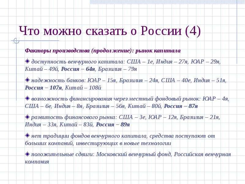 Что можно сказать о России (4)