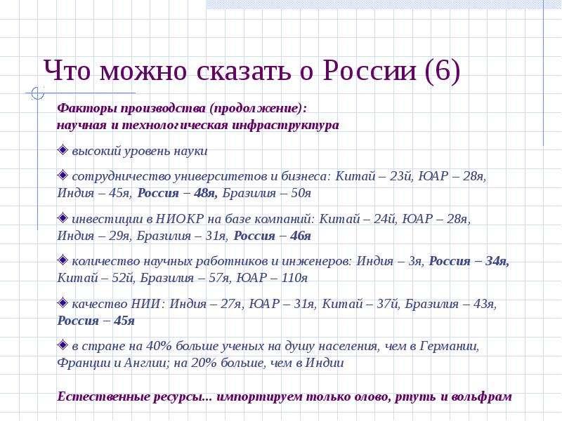 Что можно сказать о России (6)