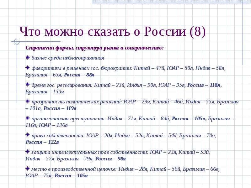 Что можно сказать о России (8)