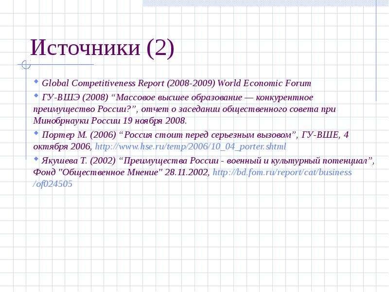 Источники (2)