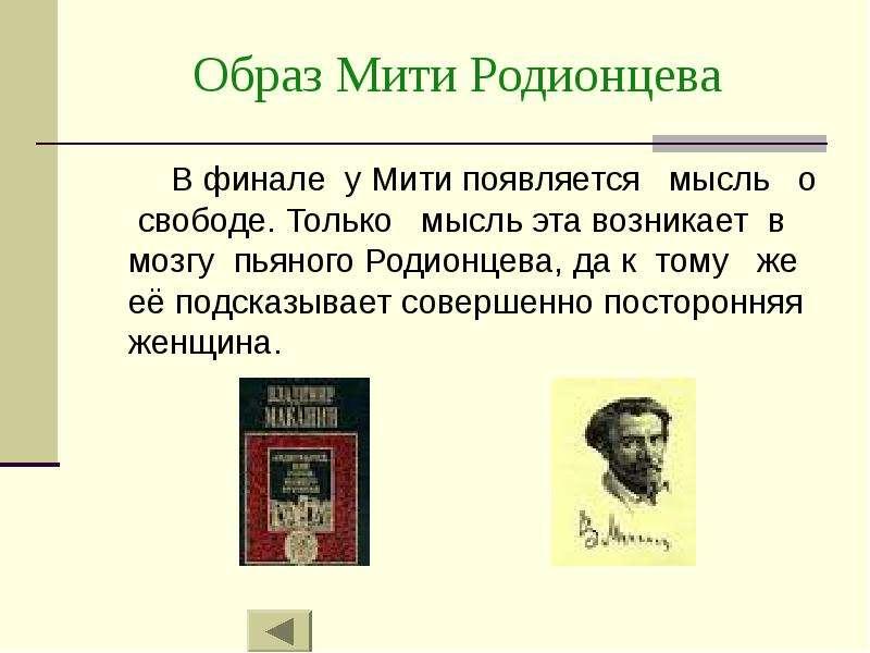 Образ Мити Родионцева В финале у Мити появляется мысль о свободе. Только мысль эта возникает в мозгу
