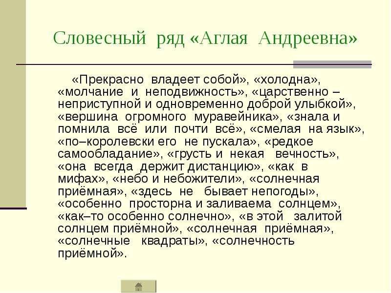 Словесный ряд «Аглая Андреевна» «Прекрасно владеет собой», «холодна», «молчание и неподвижность», «ц