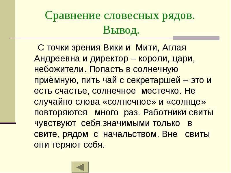 Сравнение словесных рядов. Вывод. С точки зрения Вики и Мити, Аглая Андреевна и директор – короли, ц