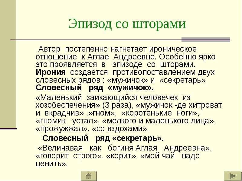 Эпизод со шторами Автор постепенно нагнетает ироническое отношение к Аглае Андреевне. Особенно ярко