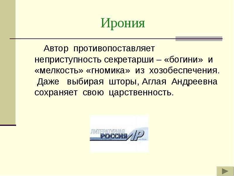Ирония Автор противопоставляет неприступность секретарши – «богини» и «мелкость» «гномика» из хозобе