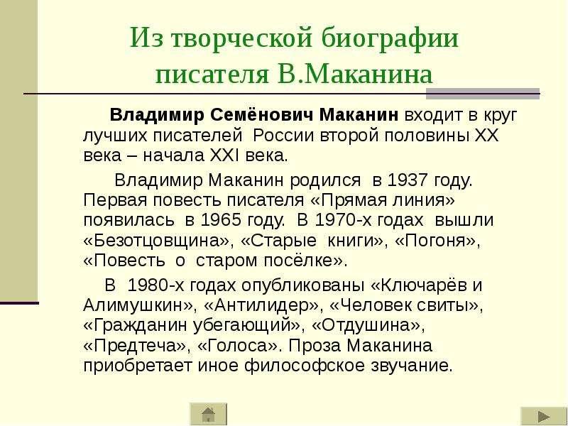 Из творческой биографии писателя В. Маканина Владимир Семёнович Маканин входит в круг лучших писател