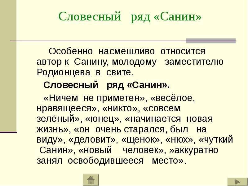 Словесный ряд «Санин» Особенно насмешливо относится автор к Санину, молодому заместителю Родионцева