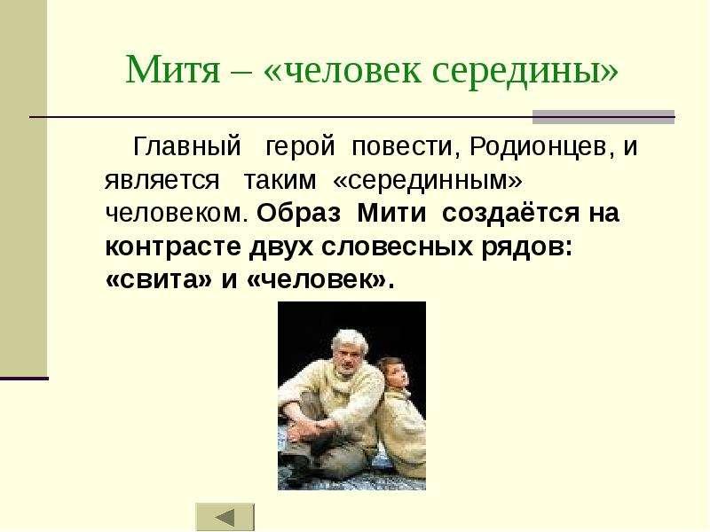 Митя – «человек середины» Главный герой повести, Родионцев, и является таким «серединным» человеком.
