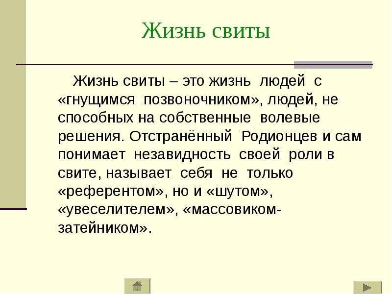 Жизнь свиты Жизнь свиты – это жизнь людей с «гнущимся позвоночником», людей, не способных на собстве