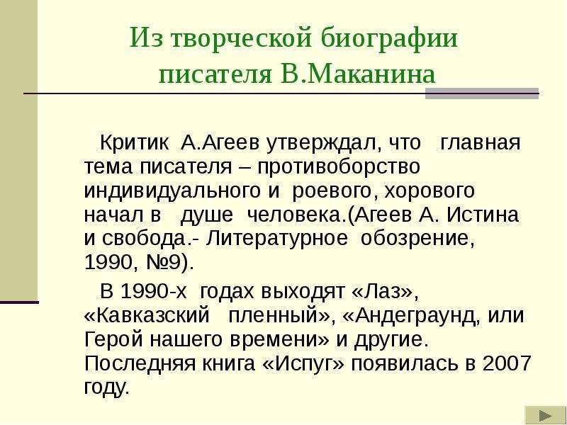 Из творческой биографии писателя В. Маканина Критик А. Агеев утверждал, что главная тема писателя –