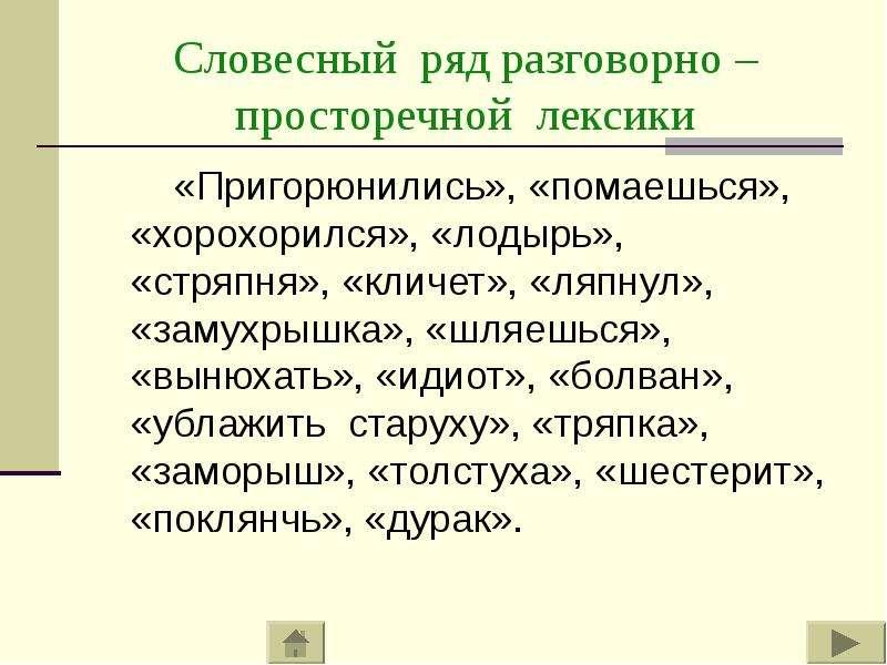 Словесный ряд разговорно – просторечной лексики «Пригорюнились», «помаешься», «хорохорился», «лодырь