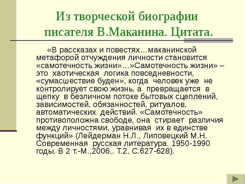 Из творческой биографии писателя В. Маканина. Цитата. «В рассказах и повестях…маканинской метафорой