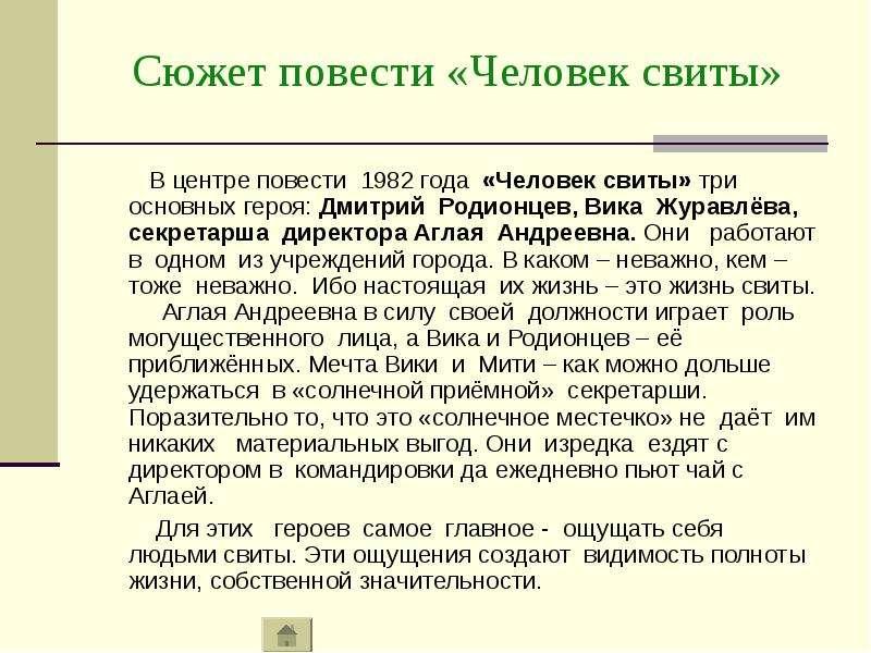 Сюжет повести «Человек свиты» В центре повести 1982 года «Человек свиты» три основных героя: Дмитрий