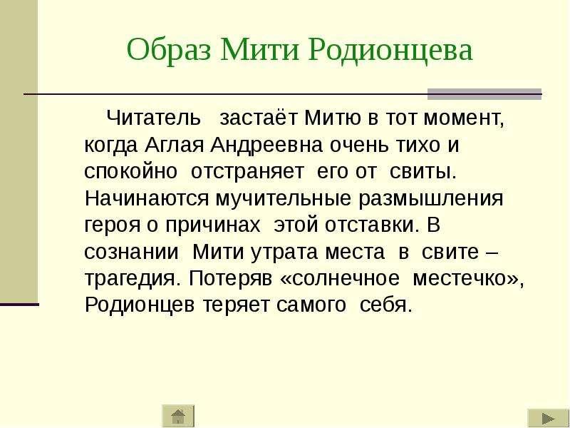 Образ Мити Родионцева Читатель застаёт Митю в тот момент, когда Аглая Андреевна очень тихо и спокойн